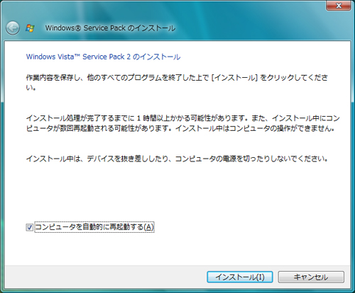 how to install vista service pack 2